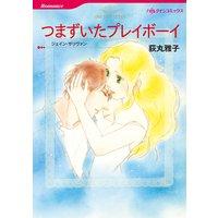 【ハーレクインコミック】便宜結婚セット vol.1