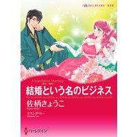 【ハーレクインコミック】便宜結婚セット vol.3