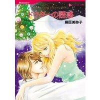 【ハーレクインコミック】貧乏ヒロインセット vol.1