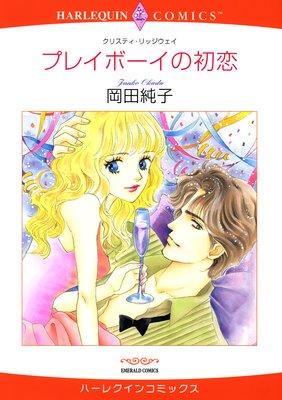 【ハーレクインコミック】貧乏ヒロインセット vol.2