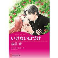【ハーレクインコミック】貧乏ヒロインセット vol.3