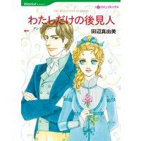 【ハーレクインコミック】2度目の結婚セレクトセット vol.4
