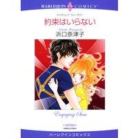 【ハーレクインコミック】危険な恋セット vol.4