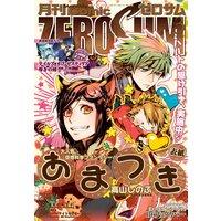Comic ZERO−SUM (コミック ゼロサム) 2015年3月号
