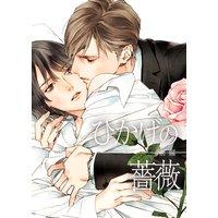【電子限定完全版】ひかげの薔薇