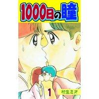 1000日の瞳