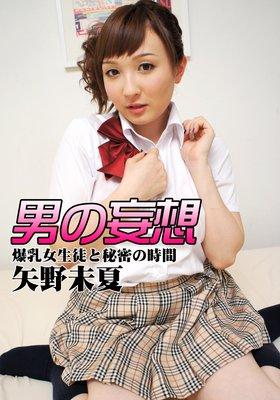 制服姿の矢野未夏さん