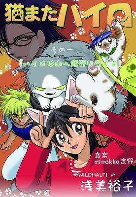 ★★Domix★★猫またハイロ★ドゥミックス★