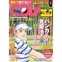 GOLFコミック 2015年3月号