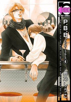 P.B.B. プレイボーイブルース(4)