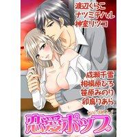 恋愛ポップ vol.P22−1