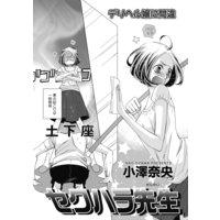 【バラ売り】セクハラ先生と鈍感ちゃん