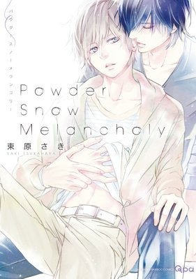 Powder Snow Melancholy【特典付き】