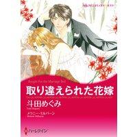 【ハーレクインコミック】バージンラブセット vol.24