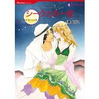【ハーレクインコミック】バージンラブセット vol.25