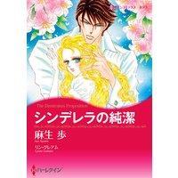 【ハーレクインコミック】バージンラブセット vol.26