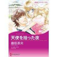【ハーレクインコミック】ナニーヒロインセット vol.5