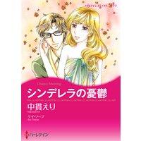 【ハーレクインコミック】幸せ絶頂からの転落 テーマセット vol.1
