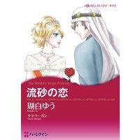 【ハーレクインコミック】プリンセスヒロインセット vol.4