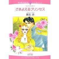 【ハーレクインコミック】プリンセスヒロインセット vol.6