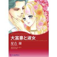 【ハーレクインコミック】大富豪ヒーローセット vol.4