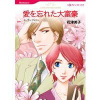 【ハーレクインコミック】大富豪ヒーローセット vol.6