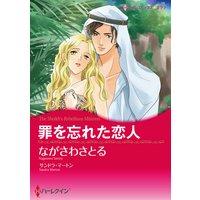 【ハーレクインコミック】ロスト・メモリー テーマセット vol.2