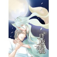 月夜の狐【新装版】