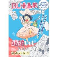 【バラ売り】BL漫画家ですけど結婚してもいいですか?