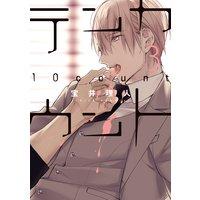 テンカウント(3)【電子限定おまけ付き】