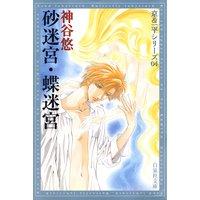 砂迷宮・蝶迷宮 −京&一平シリーズ 4−