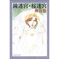 鐘迷宮・桜迷宮 −京&一平シリーズ 10−
