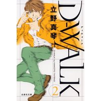 D−WALK 2