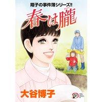 翔子の事件簿シリーズ!! 25 春は朧