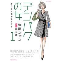 デンパクの女 それは本島郁子のワナ01