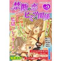禁断の恋 ヒミツの関係 vol.9