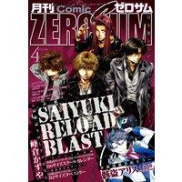 Comic ZERO−SUM (コミック ゼロサム) 2015年4月号