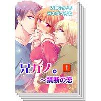 【全巻セット】兄カノ。〜禁断の恋