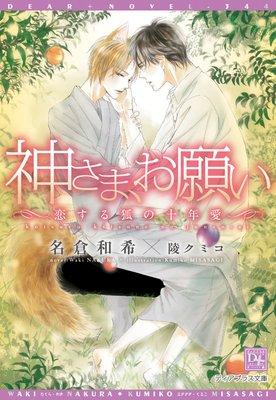 神さま、お願い〜恋する狐の十年愛〜【電子限定SS付き】