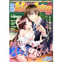 濃蜜kisshug Vol.22「お仕置き棒でつんつん・くちゅくちゅ 先生…イジっちゃだめぇ!」