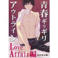 青春ギリギリアウトライン〜Love Affair編〜
