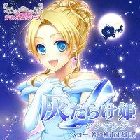 オーディオブック mikoが読む♪プリンセスシリーズ「灰だらけ姫〜シンデレラ〜」