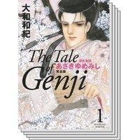 【全巻セット】源氏物語 あさきゆめみし 完全版 The Tale of Genji