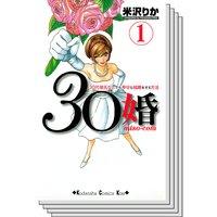 【全巻セット】30婚 miso‐com 30代彼氏なしでも幸せな結婚をする方法