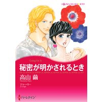 【ハーレクインコミック】バージンラブセット vol.29