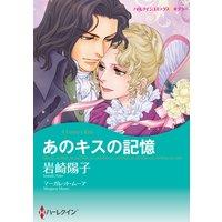 【ハーレクインコミック】ヒストリカル・ロマンス テーマセット vol.5