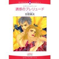 【ハーレクインコミック】芽吹く恋〜初恋と再会〜 テーマセット vol.2