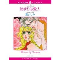 【ハーレクインコミック】愛人ヒロインセット vol.6