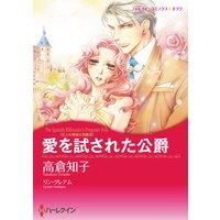 【ハーレクインコミック】貴族ヒーローセット vol.5