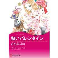 【ハーレクインコミック】漫画家 さちみりほ セット vol.1